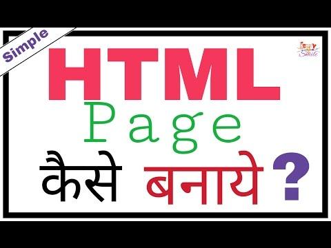 Simple HTML page कैसे बनाए।