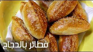 French Bread Chicken Stuffed فطائر دجاج بالخبز الفرنسي - فطاير محشية بالفرن