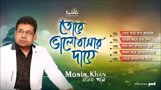 Monir Khan - Tore Valobashar Daye | তোরে ভালবাসার দায়ে | Bangla Hit Songs | Kontha