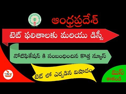 Ap 2017-18 Tet Results and Dsc Notification latest News || techreviewings