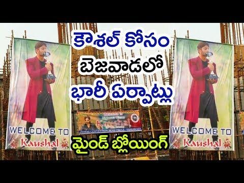 Bigg Boss2 | Winner Kaushal in Vijayawada | Jyothi Convention Hall | MeetFans