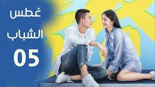 الحلقة 5 من مسلسل ( غطـس الشباب   Plop Youth - Dive ) مترجمة