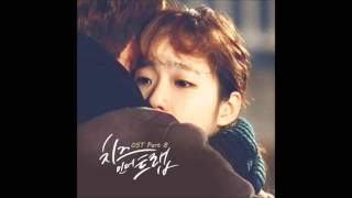 01. 이끌림 (Feat. 김고은) (치즈인더트랩 Cheese In The Trap OST Part.8)