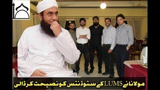 Maulana Tariq Jameel latest bayan at LUMS University 22 April 2019 | Islamic Reminder