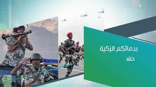 الاتحاد الرياضي السعودي لقوى الأمن الداخلي يتشرف بإقامة سباق الوفاءالرابع للشهداء للقطاعات العسكرية