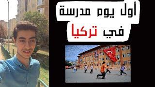 شو اللي صار في أول يوم مدرسة في تركيا 🇹🇷 ؟!
