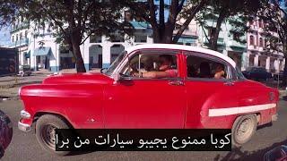 فيديو كليب أغنية هافانا الجديد 2018 (Havana)