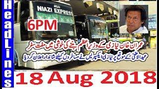 Pakistani News Headlines 6PM 18 Aug 2018 | PM Imran Khan Ki Khushi Ma Nayazi Travels Ka Bara Elaan