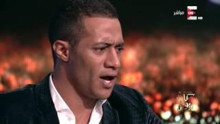 كل يوم - عمرو اديب يقبل رأس محمد رمضان: انت عبقري يابني .. كلنا دمعنا