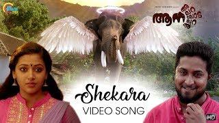 Aana Alaralodalaral | Shekara Song Video| Vineeth Sreenivasan, Suraj Venjaramoodu | Shaan Rahman |HD