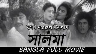Salma | Bangla Movie | Ilias Kanchan, Rani, Rajib | Sheikh Nazrul Islam