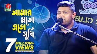 Amar moto eto sukhi |  আমার মতো এতো সুখি নয় তো কারো জীবন
