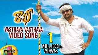 Rakhi Telugu Movie Songs | Vasthava Vasthava Video Song | Jr NTR | Charmi | Ileana | DSP