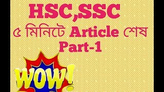 Uses of article in bangla | part 1 | Nahid24