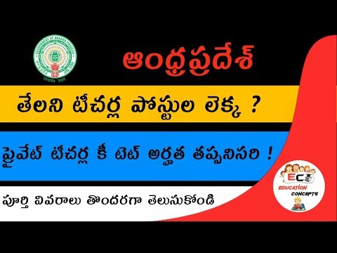 AP 2018 DSC AND TET LATEST UPDATES AND NEWS || Education Concepts