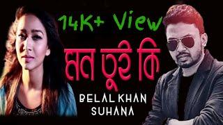 Mon Tui Ki Ajo Bujhi Ni By Belal Khan new Song 2017