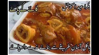 Bade Ke Paye Recipe / Beef Paya / Bakra Eid Special Recipe By Yasmin Cooking
