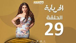 Episode 29 - Al Herbaya Series | الحلقة التاسعة والعشرون  - مسلسل الحرباية