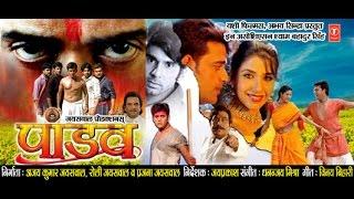 PAANDAV [ Full Bhojpuri Movie ] Feat.Ravi Kishan, Sadika Randhava