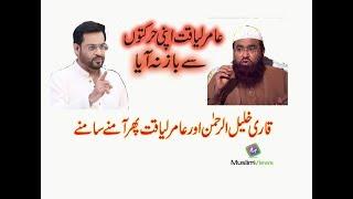Dr. Amir Liaquat or Qari Khalil Ur Rahman With Molana Kokab Noorani in Ramzan Transmission