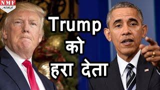 Barack Obama ने कहा, Presidential Election में वो Trump को हरा देते