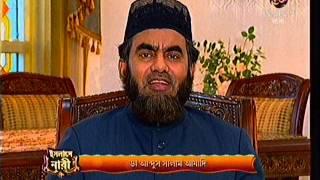 Peace TV Bangla-Dr Abdus Salam Azadi