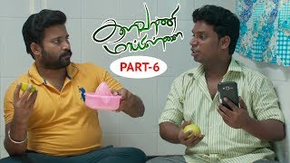 Kalavani Mappillai Tamil Comedy Movie Part 6   Dinesh, Adhiti Menon   Gandhi Manivasakam
