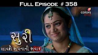 Suri - 11th January 2017 - સુરી - Full Episode