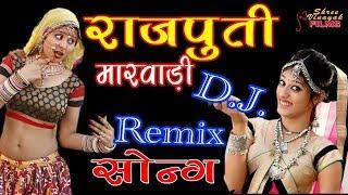 राजस्थानी dj सांग 2017 !! राजपूती मारवाड़ी dj Remix Song !! Rajsthani Marwadi Song