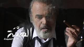 Al Hayba Season 2 (The return) - Rafic Al Ahmad - الاعلان الخامس لمسلسل #الهيبة - العودة