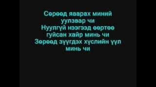 The One(MiXX) - Хайраа чи миний сонсдог дуу (Тагнуулч аав OST)