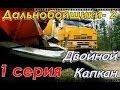 Download Video Download Дальнобойщики 2 (2004) 1 серия