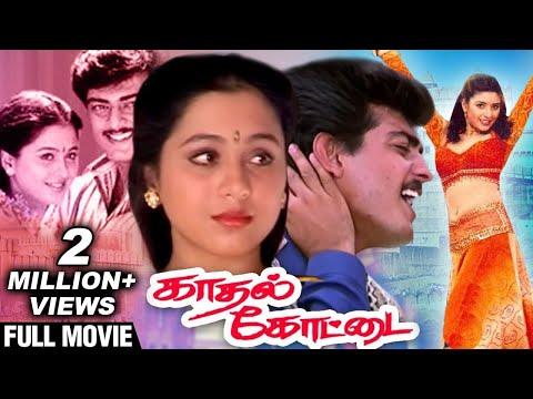 Kadhal Kottai Ajit Devayani Super HIt Romantic Movie