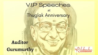 S. Gurumurthy Speech On | Rajini, Kamal Political Entry | Andal Issue At Thuglak 48th Anniversary
