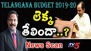 తెలంగాణ రోల్ మోడల్ గా మారిందా? | News Scan With Vijay | 23rd February 2019| TV5News