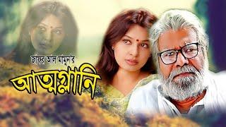 Attaglani | Bangla Natok | Litu Anam,Toniama Hamid, Mou | Moubd | 2018