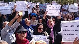 Iran, des employés retraités du ministère de la Santé ont organisé un rassemblement