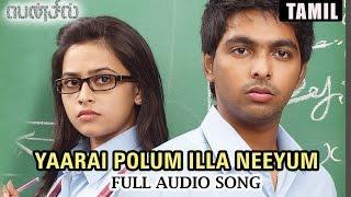 Yaarai Polum Illa Neeyum   Full Audio Song   Pencil