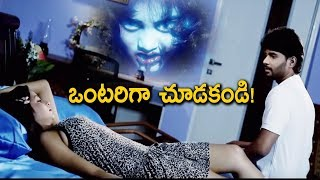 DOLL Movie Official Theatrical Trailer | DOLL Telugu Movie Trailer | Latest Telugu Movie Trailers