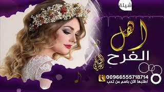شيلة رقص حماسية    امــــيرة وصــــايـــف باسم العروس وقبيلتها غامد  حصرياً