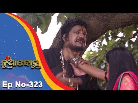 Xxx Mp4 Nua Bohu Full Ep 323 27th July 2018 Odia Serial TarangTV 3gp Sex