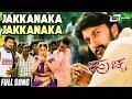 "Huchcha| ""Jakkanaka Jakkanaka"" | Kichca Sudeep,Rekha | New Kannada"