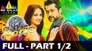 Singam (Yamudu 2) Telugu Full Movie Part 1/2 | Suriya, Hansika, Anushka | Sri Balaji Video