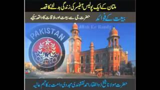 islamic story in urdu . Ahmed Saeed . The Message Islamic Urdu Hindi