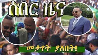 Ethiopia News today ሰበር ዜና መታየት ያለበት! September 22, 2018