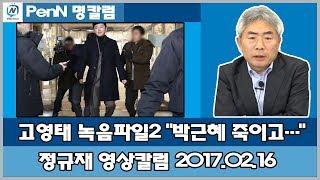 2월 16일 - 정규재 칼럼; 고영태 녹음파일2