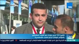 كاميرا TeN تجري حوارات مع الشباب المشاركين بالمؤتمر الوطني الرابع للشباب بالاسكندرية