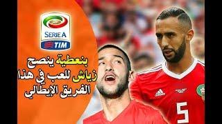 المهدي بنعطية ينصح حكيم زياش باللعب في الدوري الإيطالي لخبرته ويتوقع نجاحه مع هذا الفريق