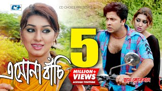 Eshona Bachi | S.I.Tutul  | Shakib Khan | Apu Biswas | Bangla Movie Song | FULL HD