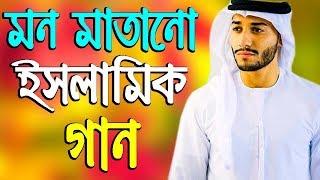 bangla islamic song - ajo sei chad ta ase rate - islamic song bangla 2018 - 10